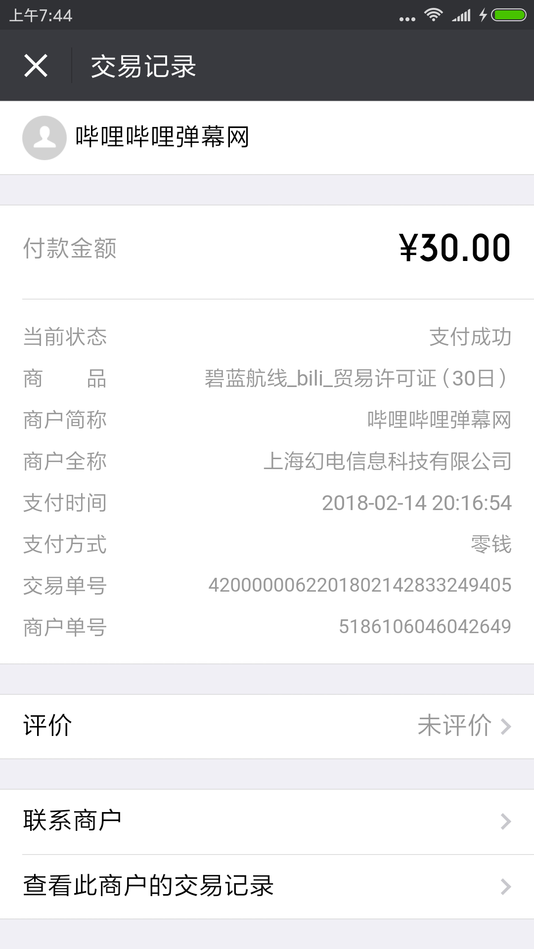 Screenshot_2018-02-22-07-44-14-166_com.tencent.mm.png