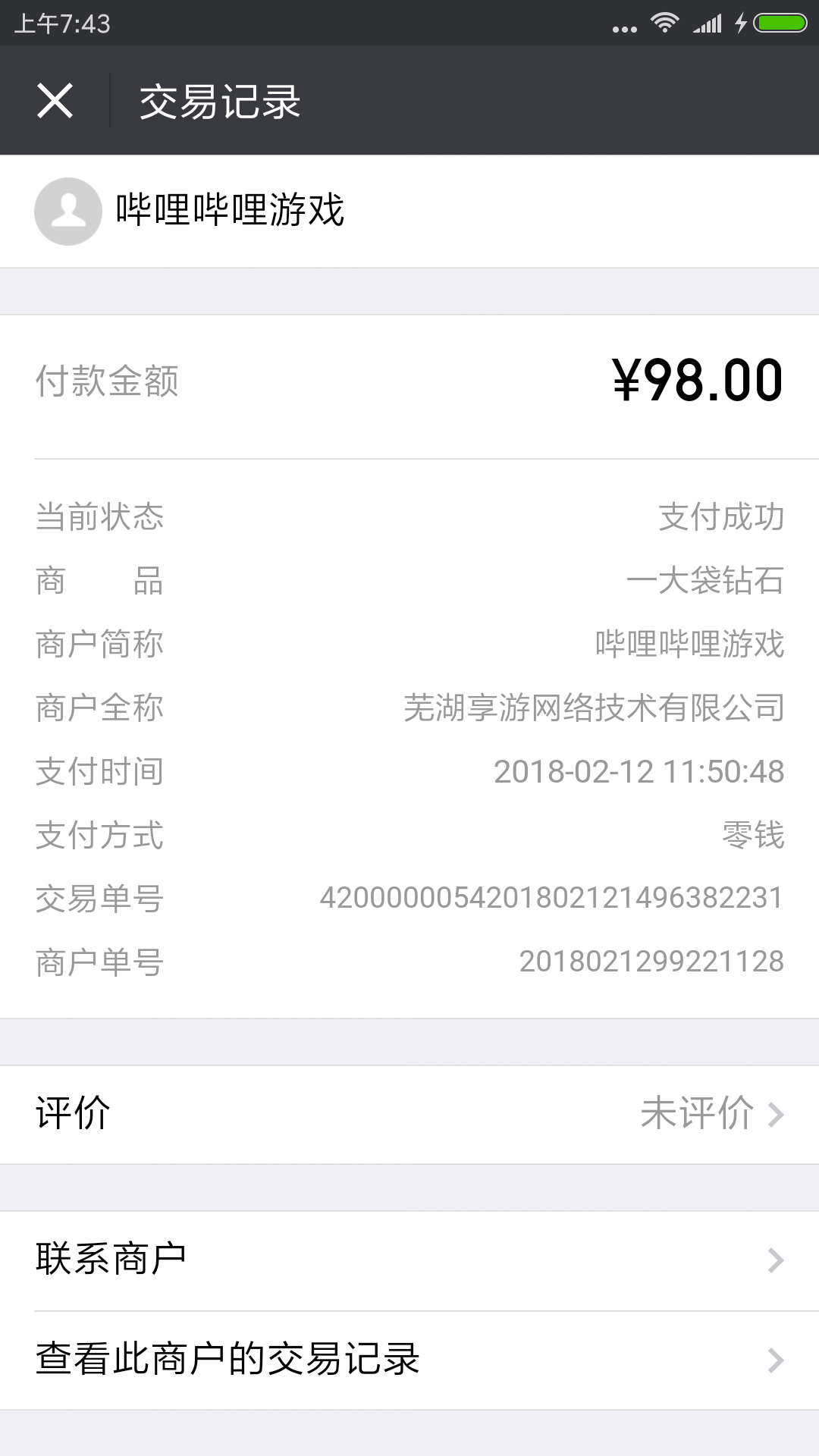 Screenshot_2018-02-22-07-43-44-670_com.tencent.mm.png