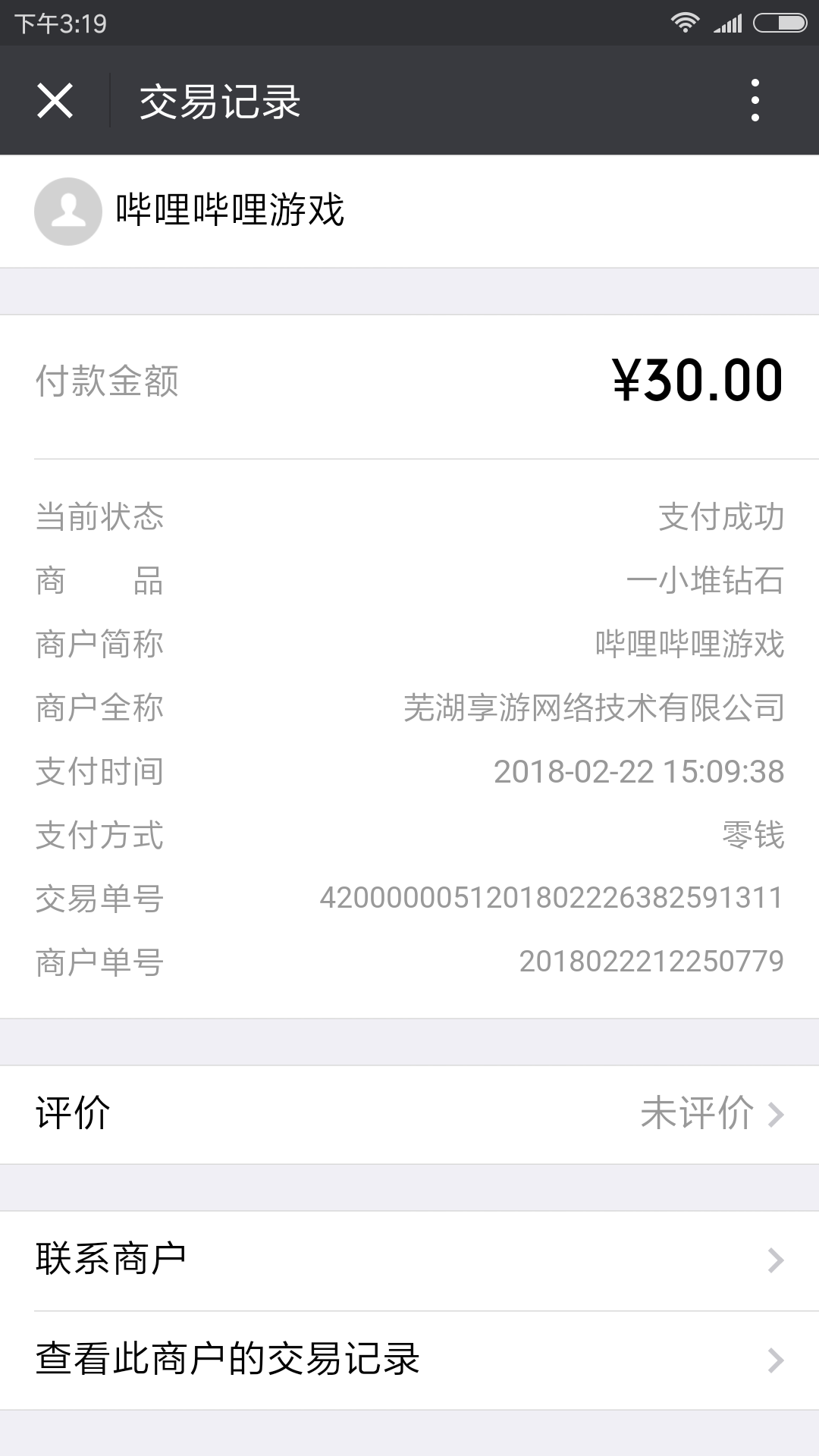 Screenshot_2018-02-22-15-19-16-158_com.tencent.mm.png